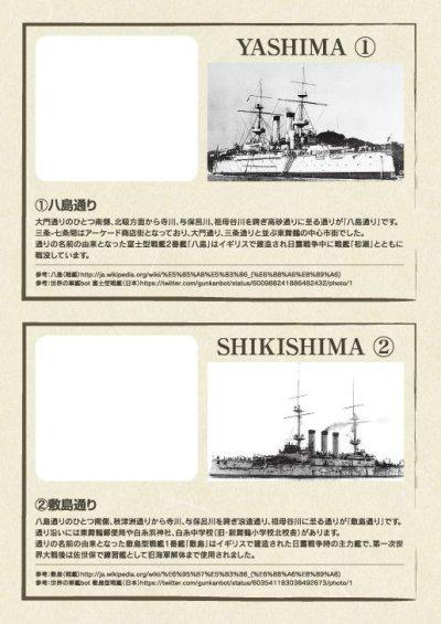 画像1: 軍艦通り三十三ヶ所巡り 御朱印帳