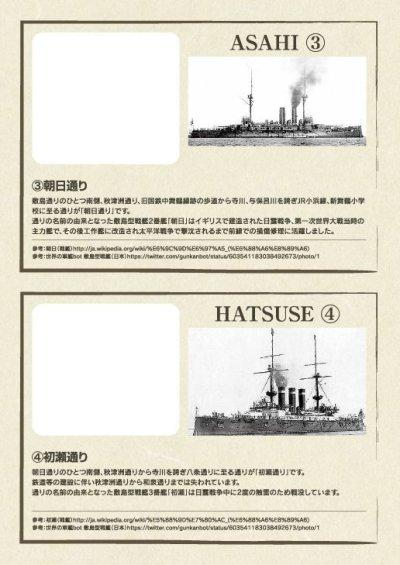 画像2: 軍艦通り三十三ヶ所巡り 御朱印帳