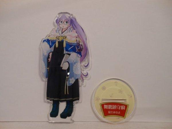 画像1: アクリルフィギュア 特大 富士みなよ (1)